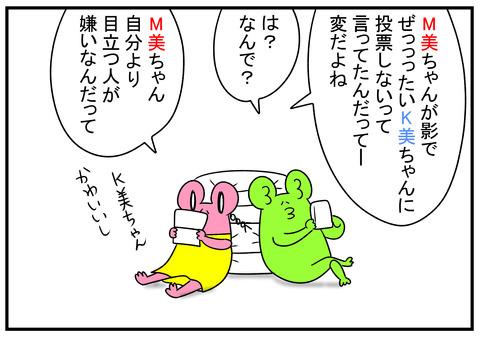 H30.12.1 生徒会へ立候補するK美ちゃんとM美 3