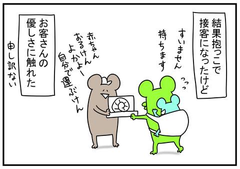 8 赤ちゃんメリー 9