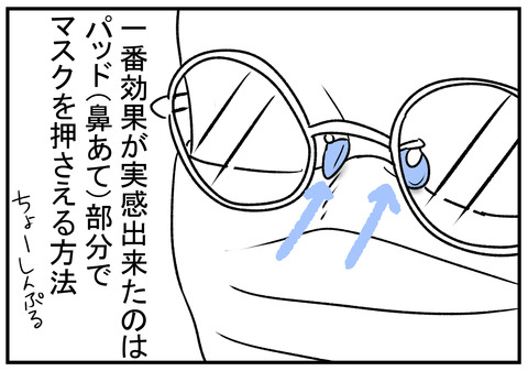 H31 メガネの曇り止め方法を試してみた 5