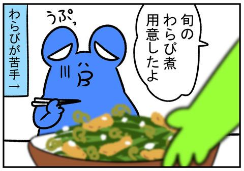 H31.4.22 春の山菜 4