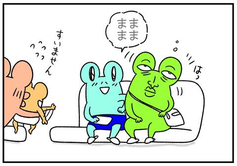 R1.11.7 胸キュン 3