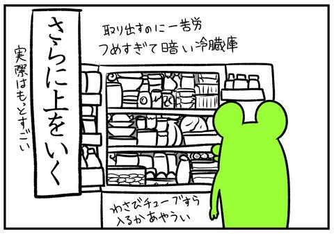 H31.1.12 冷蔵庫がぱんぱん 3