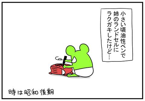 26 怒らない姉 1
