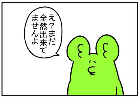 R1.11.30 にゃんこ大戦争 5