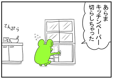 H30.11.29 キッチンペーパー 1