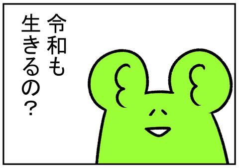 H31.4.28 令和で会おう 4
