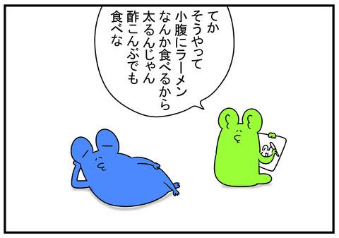 R1.7.25 闇食い 2