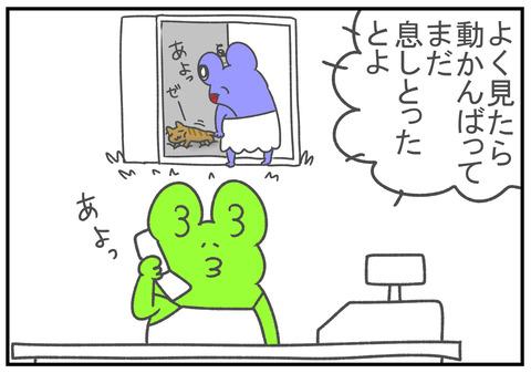 R.3.3.5 ちゅるちゅる 2