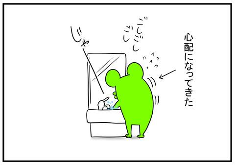 29 指毛 5