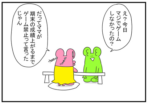 H30.10.21 約束ゴト 2