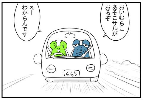 H30.8.15 うぜー 1