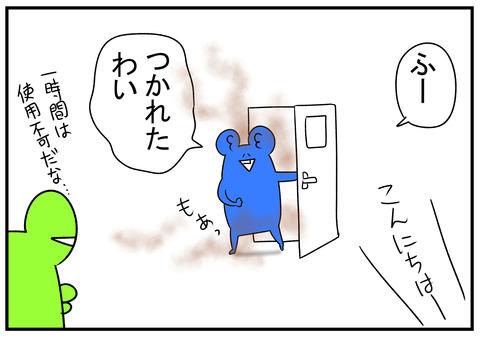 H31.2.9 トイレ臭い 4