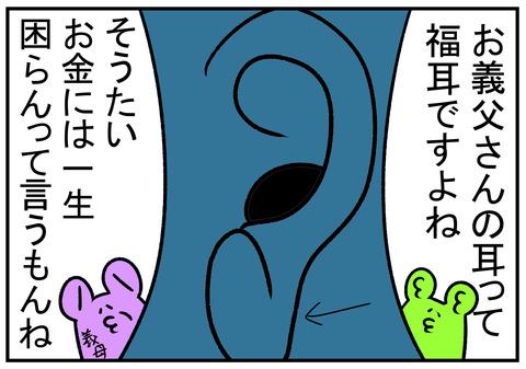 H31.1.14 耳たぶのしわ 1