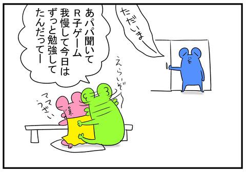 H30.10.21 約束ゴト 5