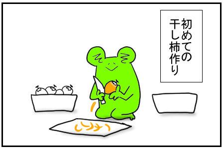 干し柿 1