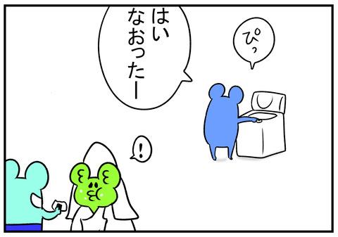 H30.9.3 洗濯機 故障 5