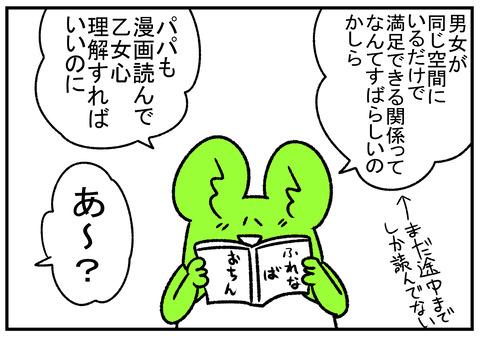 R1.11.18 漫画を否定する旦那 2
