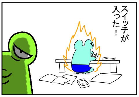 R1.8.26 夏休みの宿題を早くやって欲しい母 4