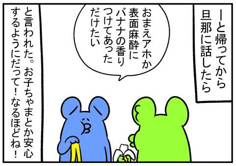 H31.1.23 歯医者さんとバナナ 9
