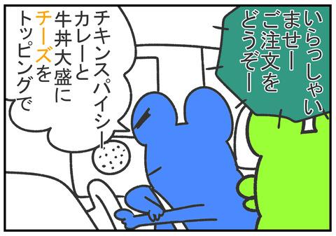 R2.6.4 吉野家のカレー 4