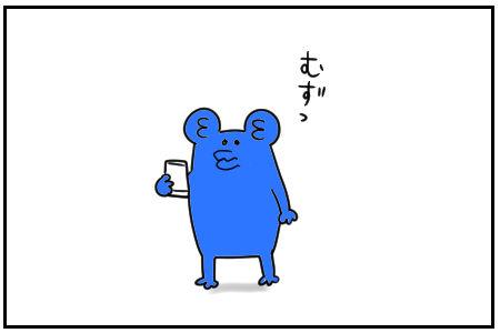 15 ゆるむ 4