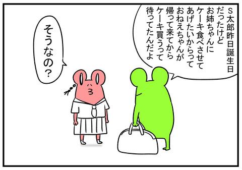 H9.22 姉弟愛 8