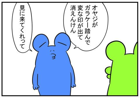 7 頼る義父 4