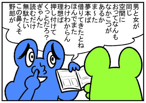R1.11.18 漫画を否定する旦那 3