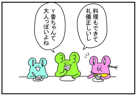 15 Y香ちゃんの裏の顔 4