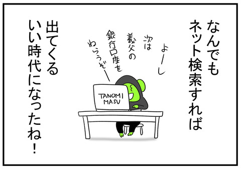 2H30.12.27 墨 落とし方 服  6
