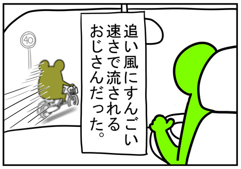 19 追い風 7
