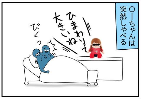 R31.5.15 おしゃべりみーちゃん 9