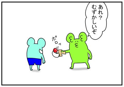 21 けん玉 3