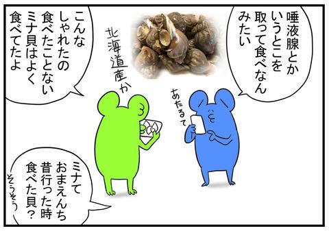 H30.6.9 ばあちゃんとミナ貝 2