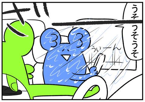 H30.9.24 雨の中車の窓が開いたら 4