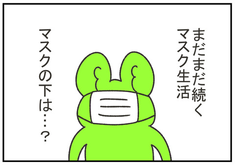 R2.7.8 マスク生活 1