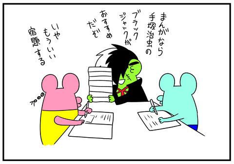 H30.11.17 漫画を読んで欲しい母 6