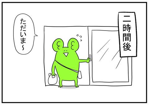 H30.6.22 メンタリストむらこ 2