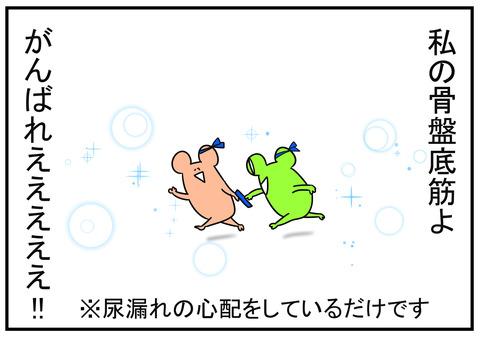 8 大人の運動会 7