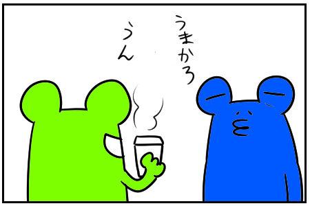 コーヒー20倍 6