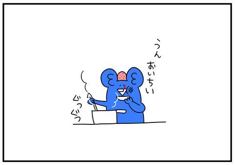 22 創味シャンタン 5