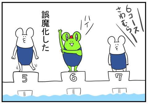 H30.6.20 プールとムダ毛処理 7
