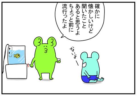 1 恋のマイアヒ 3