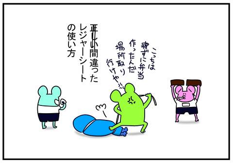 2 運動会 5