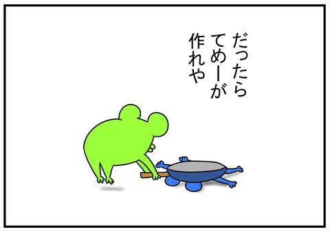12 お肉食べよう 7