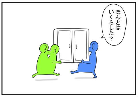 H30.7.3 ニセモノだよ 6