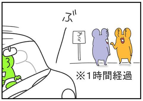 R2.4.22 井戸端会議長すぎない? 6