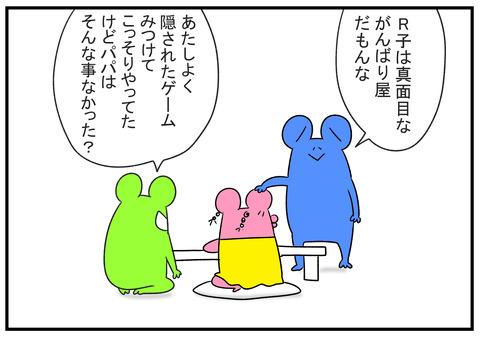 H30.10.21 約束ゴト 6