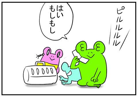 9 牛丼の味 2