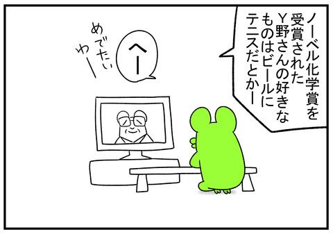 R1.10.10 ノーベル化学賞 1